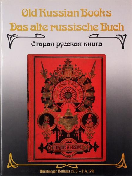 Старая русская книга: каталог выставки/ сост. А. иС.Венгеровы. Нюрнберг, 1991.