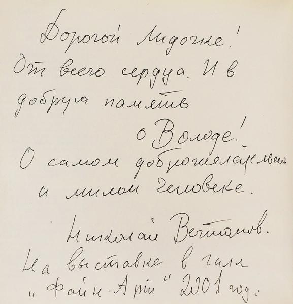 Кусков, С.Николай Вечтомов [автограф] М., 1997.
