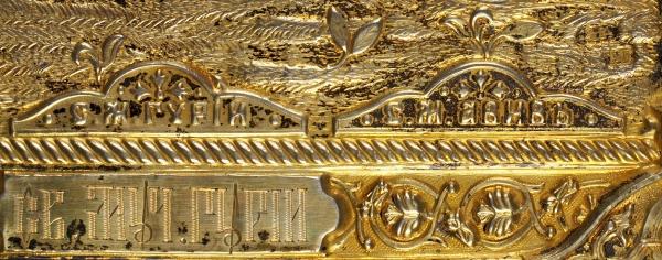 Икона «Свв. Гурий, Самон иАвив». Россия. Вторая половина XIXвека. Дерево, масло; серебро, золочение. Размер 18×15см.