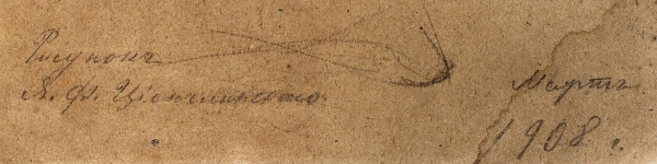 Ционглинский ЯнФранцевич (1858–1912) «Обнаженная». 1908. Бумага, графитный карандаш, 59,2×21,4см.