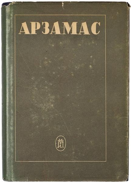 Арзамас иарзамасские протоколы/ худ. М.Кирнарский. Л.: Издательство писателей, 1933.