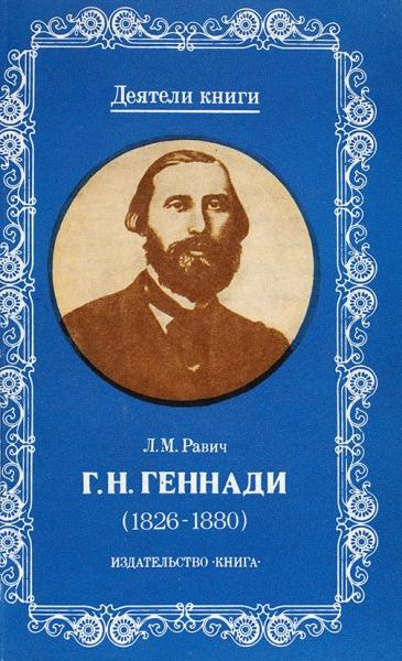 Конволют изданий изсерии «Деятели книги»: Г.Н. Геннади, Братья Гранат, В.И. Межов, Н.М. Лисовский.