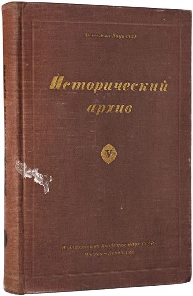 Исторический архив Института истории Академии наук СССР. Вып.5. М.; Л., 1950.