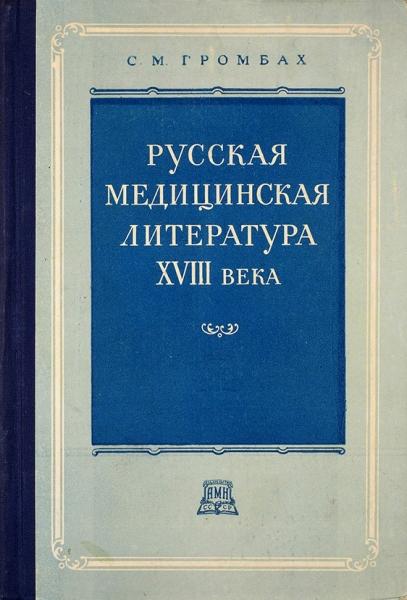 [Описаны самые редкие медицинские книги] Громбах, С.М. Русская медицинская литература XVIIIвека. М., 1953.