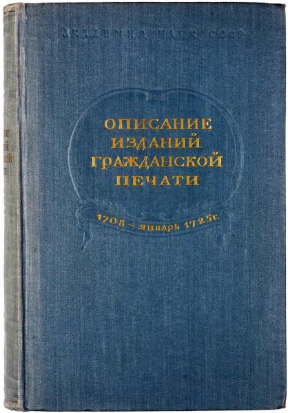 Быкова, Т.А., Гуревич, М.М. Описание изданий гражданской печати, 1708— январь 1725г. М.; Л., 1955.