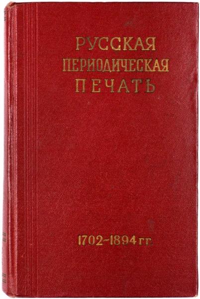 Русская периодическая печать, 1702-1894: справочник. М., 1959.