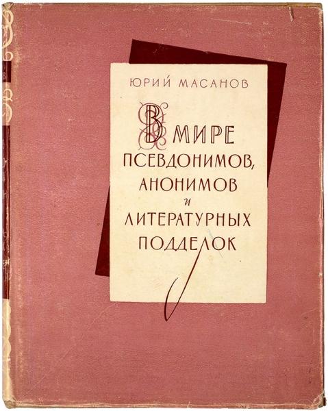 Масанов, Ю.И. Вмире псевдонимов, анонимов илитературных подделок. М.: Издательство Всесоюзной книжной палаты, 1963.
