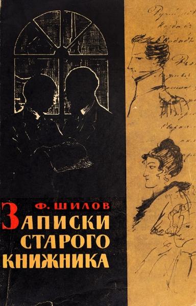 Шилов, Ф.Записки старого книжника. М.: Книга.1965.