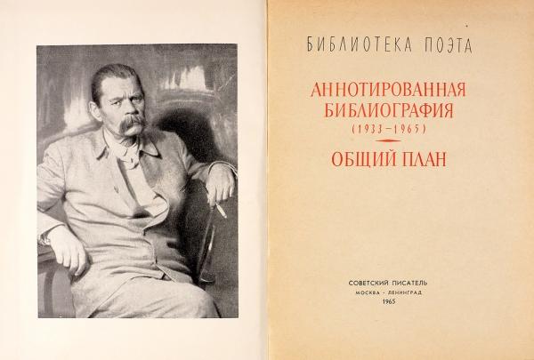Аннотированная библиография «Библиотеки поэта», 1933-1965. М.; Л.: Советский писатель, 1965.