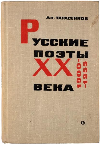 Тарасенков, А.Русские поэтыХХ века, 1900-1995: библиография. М.: Советский писатель, 1966.