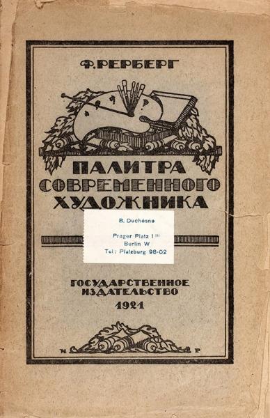 Рерберг, Ф.Палитра современного художника. М.: Государственное издательство, 1921.