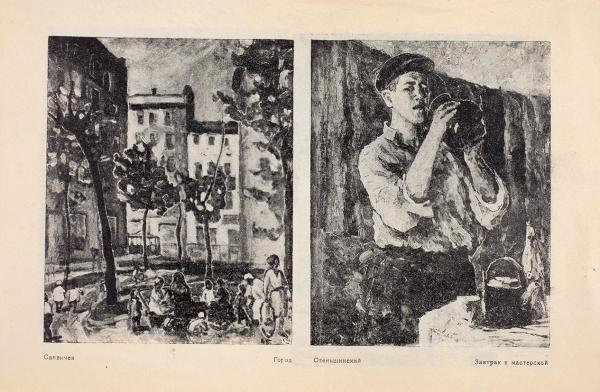 Бытие. VIIвыставка: [каталог]. М.: Типо-литография Центрсоюза, 1929.
