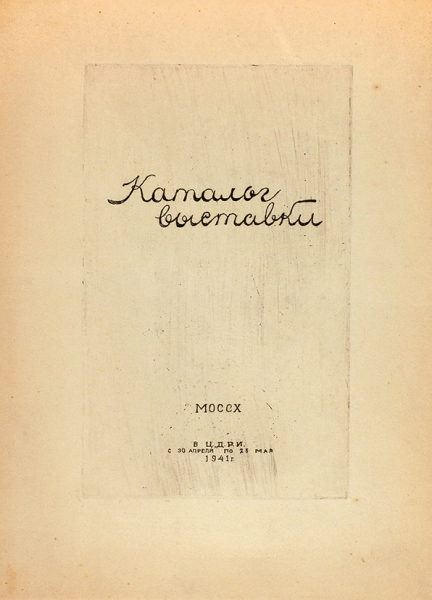 Каталог выставки московского областного отделения советских художников (МООСХ). М.: ЦДРИ, 1941.
