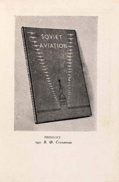 [Изсобрания А.Заволокина] Лот изтрех изданий выставки художников книги.
