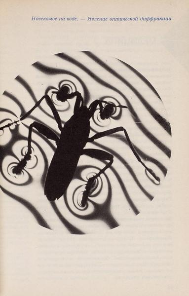 [Потусторону здравого смысла...] Французская выставка вМоскве. Общий каталог экспонатов Павильона культуры. М., 1961.