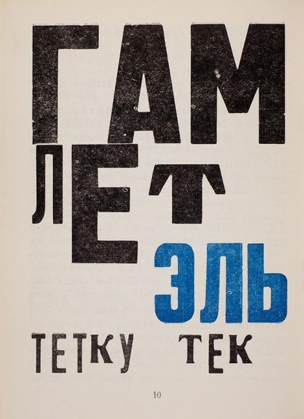 Казимир Малевич. Письма кШутко/ офомл. С.Сигей. Ейск, 1992.