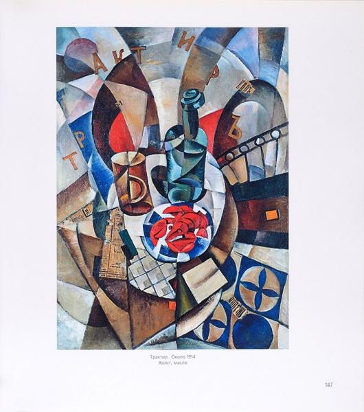 Ольга Розанова. «Лефанта чиол...». М.: Изд. «RA»; Агентство «Русский авангард», 2002.