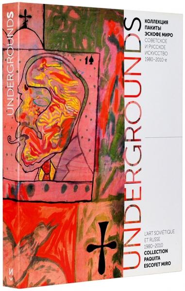 Undergrounds: советское ирусское искусство 1980-х— 2010-х годов изколлекции Пакиты Эскофе Миро. М.: Майер, 2013.