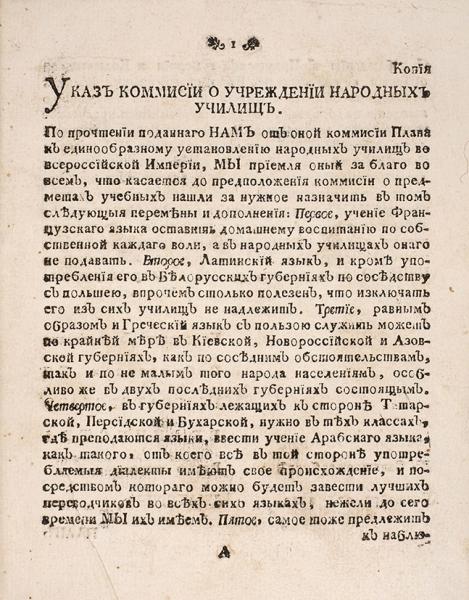 Указ Комиссии оучреждении народных училищ. СПб.: При Святейшем Синоде, 1785.