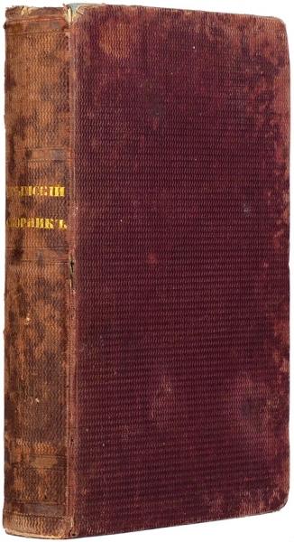 Полный комплект «Крымского сборника»: книга, карта, указатель.