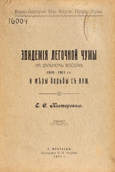 «Чумная» подборка из15-ти изданий.