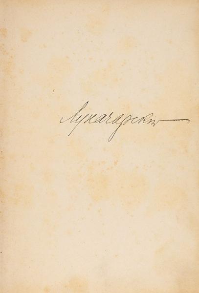 [Первое иарестованное книжное издание] Арцыбашев, М.Санин. СПб.: «Русская скоропечатня», 1908.