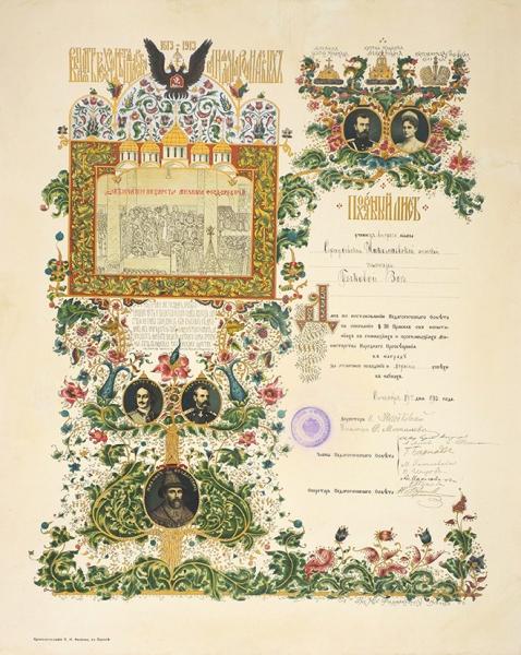 Четырнадцать художественно оформленных похвальных листов исвидетельств училищ игимназий.