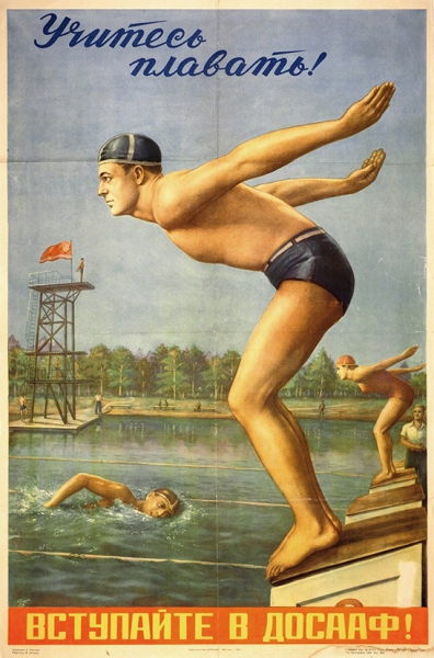 Плакат «Учитесь плавать! Вступайте вДОСААФ»/ худ. А.Кручина. М.: Издательство ДОСААФ, 1954.