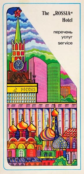Гостиница «Россия». [Рекламный буклет]. М., 1980.