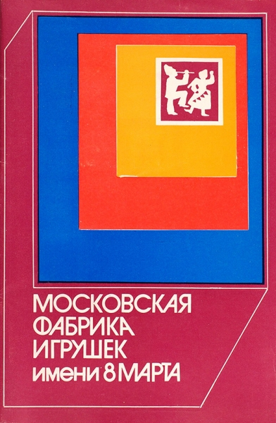 Московская фабрика игрушек имени 8марта. Каталог. М., 1984.