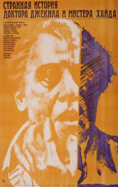 [Каждый торговец искусством— это Джекил иХайд] Рекламный плакат художественного фильма «Странная история доктора Джекила имистера Хайда»/ худ. Н.Вицина. М.: «Рекламфильм», 1986.