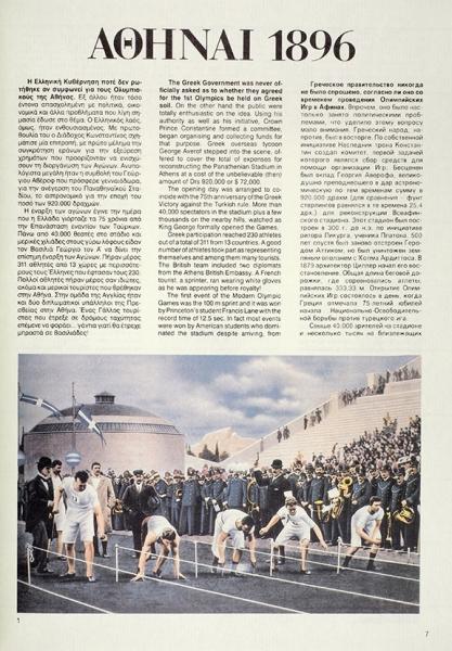 [«Подарочный экземпляр»] Благородный дух. [История современных Олимпийских игр]. [Нагреч., англ. ирус.яз.] Греция, 1992.