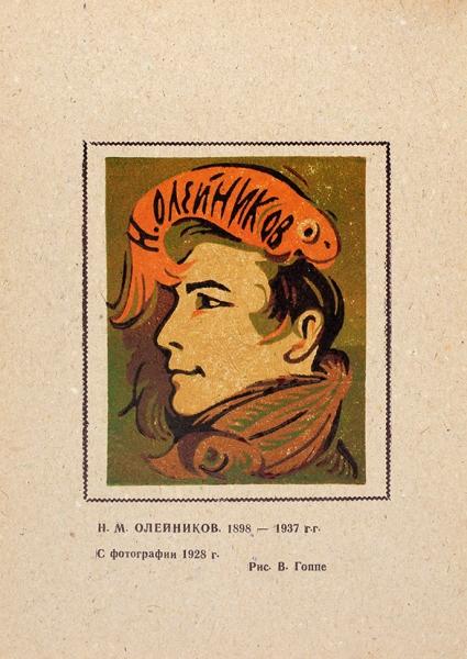 [Экз. №7/20 книги ручной работы] Олейников, Н.Карась. Кинешма: В.Гоппе, 1999.