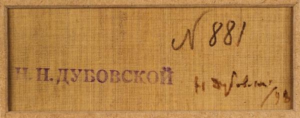 Дубовской Николай Никанорович (1859–1918) «Закат». 1898. Холст, масло, 26,5x35см (всвету).