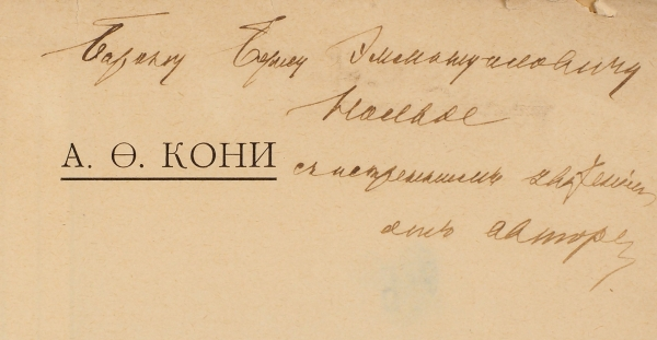 Кони, А. [автограф] Извоспоминаний изаметок судьи. СПб., 1905.