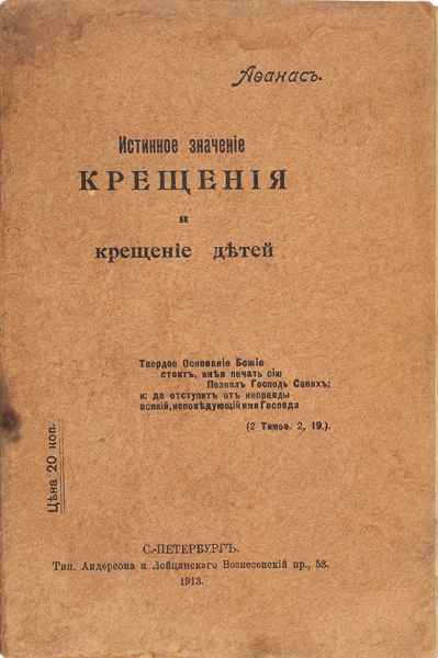 Истинное значение крещения икрещение для детей. СПб.: Тип. Андерсона иЛойцянского, 1913.