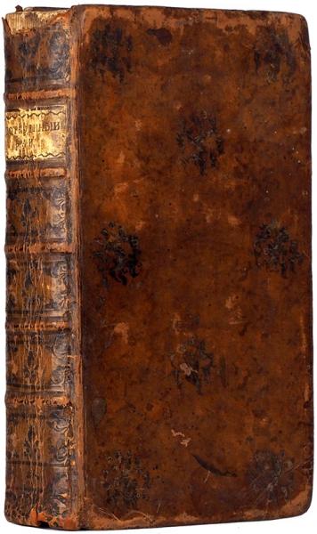 [Первое издание нарусском языке] Мильтон, Дж. Потерянный рай, поэма героическая/ переведено сфранцузского языка [впрозе]. М.: ВУниверситетской тип., уН.Новикова, 1780.