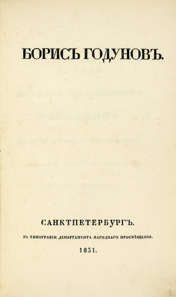 Пушкин, А.С. Борис Годунов. СПб: ВТип. Департамента Народного Просвещения, 1831.