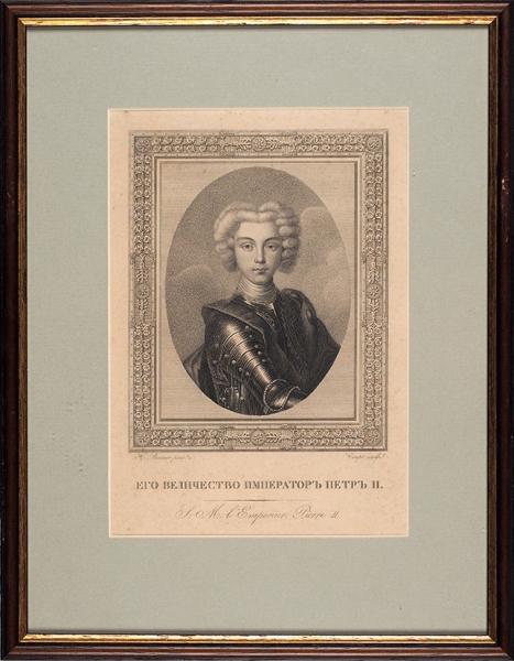 Беннер Жан Анри (Jean Henri Benner) (1776–1836) «Император Петр II». Лист изиздания «Собрание двадцати четырех портретов Императорской фамилии». 1817. Бумага, резец, 23,8x16,5см (всвету).