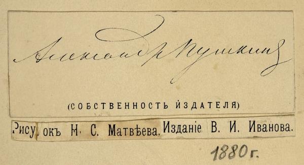 Неизвестный литограф порисунку Матвеева Николая Сергеевича (1855–1939) «Александр Пушкин». 1880. Бумага, литография, 43x34,5см (лист, овал).