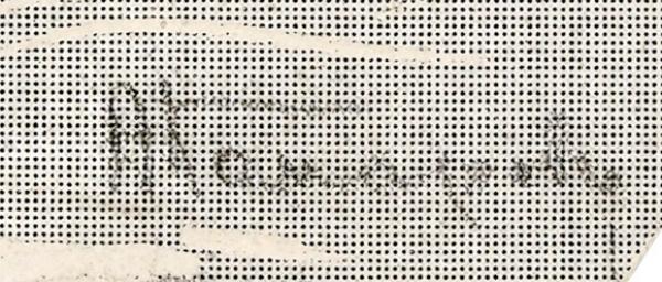 Комаров Алексей Николаевич (1879–1977) «Волки». Вторая четвертьХХ века. Автографская бумага, тушь, перо, процарапывание, 17,6x23,5см.