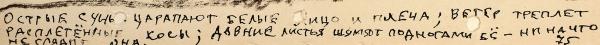 [Мастера книжной иллюстрации] Зверев Анатолий Тимофеевич (1931–1986) «Острые сучья царапают белые лицо иплечи». Иллюстрация кповести Н.В. Гоголя «Страшная месть». 1956. Бумага, тушь, 28,5x20см.