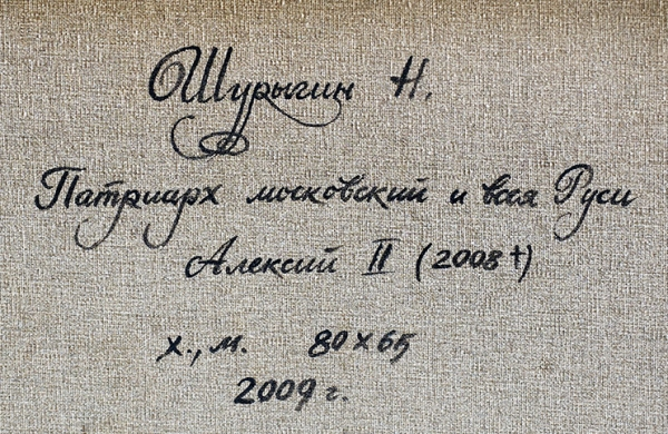 Шурыгин Николай Сергеевич (род.1957) «Портрет Патриарха Алексия II». 2009. Холст, масло, 80x65см.