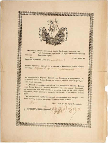 Патриарх Иерусалимский ивсей Палестины КириллII [автограф]. Патриаршая расписка. Иерусалим, 1868.