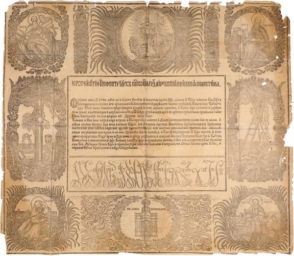 Церковный указ Патриарха Иерофея. Иерусалим, [1875].