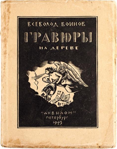 Воинов, В.Гравюры надереве. 1922-1923. Пб.: Аквилон, 1923.