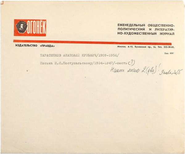 [Купите мне Бальзака, ради бога...] Тарасенков, А.Письмо писателю ибиблиографу И.Поступальскому. [М.], 1934.