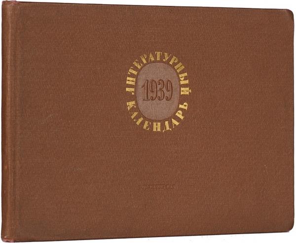 Литературный календарь.1939. Л.: Художественная литература, [1938].