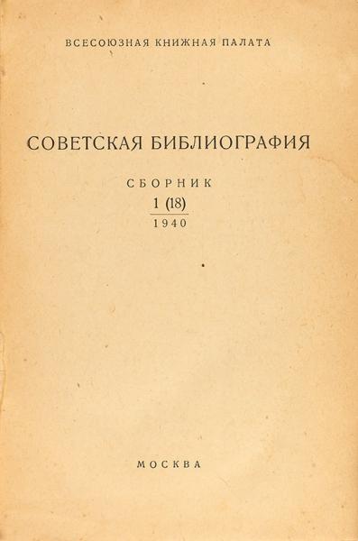 Советская библиография. Сборник. №1 (18), 1940. М.: Всесоюзная книжная палата, 1940.