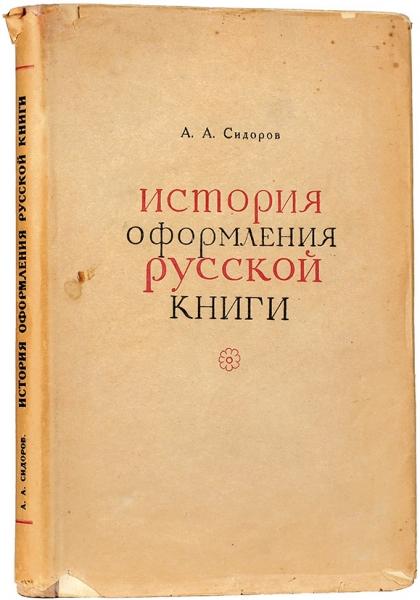 Сидоров, А.История оформления русской книги. М.; Л.: Гизлегпром, 1946.